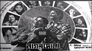 O Amar Mon Kande - Sabina Yasmin, Film - Nagor Dola (নাগরদোলা) 1979 (Original Track)