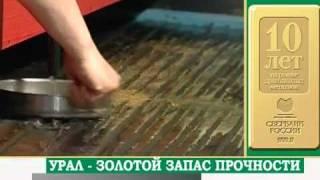 Урал-золотой запас прочности.mp4