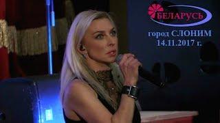 Татьяна Овсиенко Концерт в городе Слоним 14 11 2017 год Гастрольный тур по Беларуси