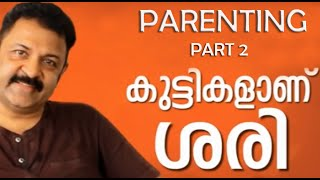Thoughts on Parenting | Krishna Kumar | Part 2