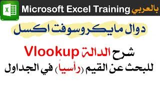 شرح الدالة VLOOKUP للبحث عن القيم بالجدول Microsoft Excel Training