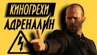 """Все киногрехи """"Адреналин"""""""