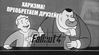 Fallout 4 S.P.E.C.I.A.L. Video Series - Charisma - Трейлер харизма - Русская озвучка