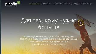 Новости, обзор  planfix.ru системы управления и планирования бизнеса Планфикс. Проекты и задачи...