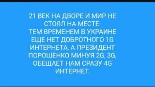 КИЕВСТАР ОБМАН 3G ИНТЕРНЕТ МАКСИМАЛЬНЫЙ БЕЗЛИМ 155 ГРИВЕН В МЕСЯЦ