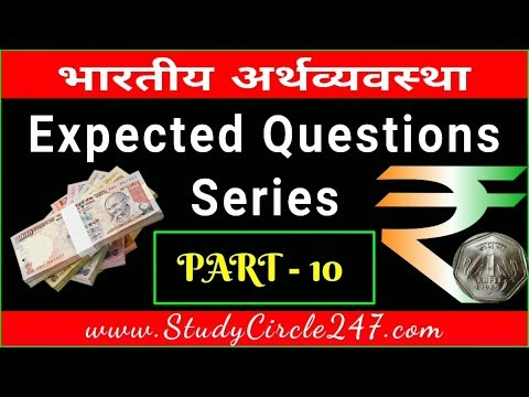 Indian Economy Expected Questions Part - 10 For Upcoming Exams | अर्थव्य...