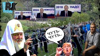 Концлагель: СКРЕПНАЯ РОССИЯ БУДУЩЕГО.. Путин превращает страну в ЗОНУ!