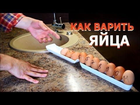 Как варить яйца: тестируем, сколько варить яйца всмятку и вкрутую