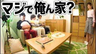 【一人暮らし】ニトリのモデルルームをそのまま部屋に設置したらオシャレになる?! thumbnail