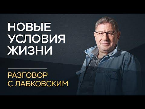 Михаил Лабковский / Как адаптироваться к новым жизненным условиям