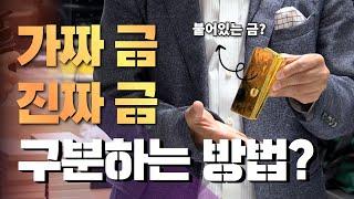 [금가공 시리즈2] 진…