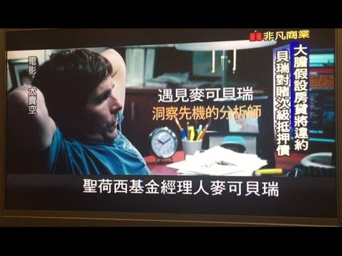電影大賣空-2008金融風暴,洞燭先機  Http://rich.yytc.com.tw/indexr.html