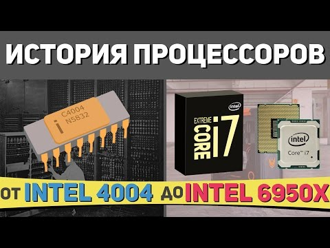 История процессоров 💻🖱💾