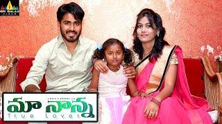 Maa Nanna | True Lover | Latest Telugu Short Films 2018 | Bhanu, Soujanya, Baby Varshitha
