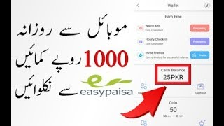 How to Earn Rs:1000 Par Day From Mobile in Pakistan 2018 | RingID