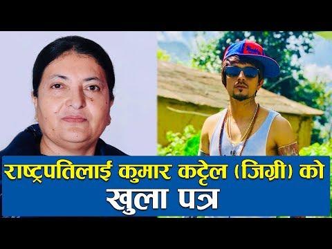 राष्ट्रपतिलाई कुमार कट्टेल (जिग्री) को  खुला पत्र | Open Letter To President Bidhya Devi Bhandari