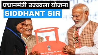 Pradhan Mantri Ujjwala Yojana | Modi Schemes | Important Government Schemes #UPSC #IAS