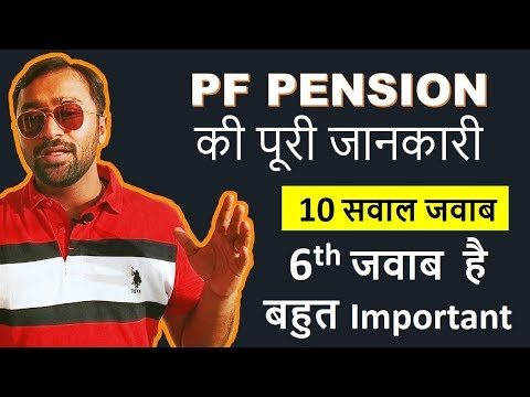 🔴EPS Employee Pension Scheme | Pension Calculation Formula in Hindi