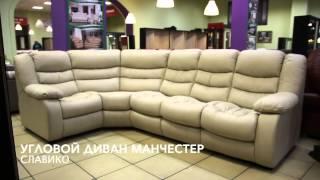 Угловой диван Манчестер(, 2014-05-15T22:00:27.000Z)