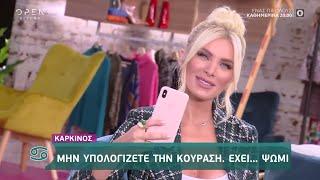 Ευτυχείτε! με την Κατερίνα Καινούργιου 21/10/2019 | OPEN TV