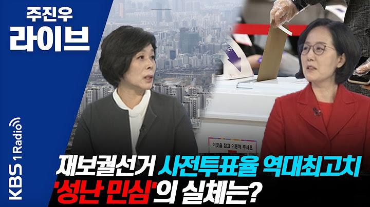 [주진우 라이브] 박영선-오세훈 마지막 토론, 승자는 누구?+부동산 폭등의 책임은 어디에? | KBS 210405 방송