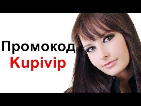 Промокод Купивип. Как использовать (kupivip) Купивип купон