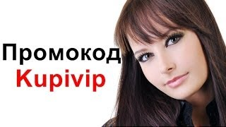 видео Промокод Купивип.кз (Kupivip.kz) сентябрь