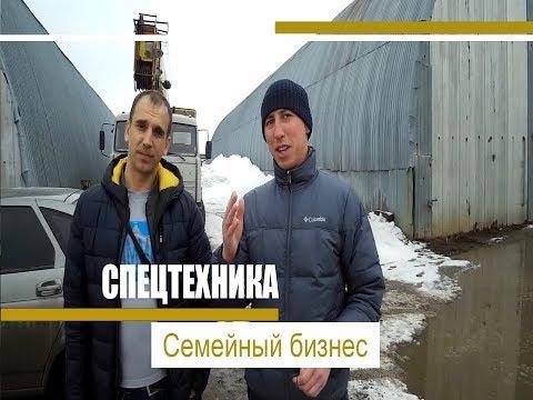 Спецтехника История предпринимателя
