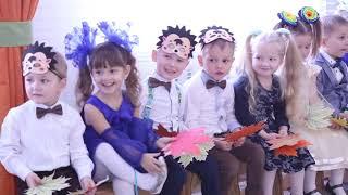 Праздник Осени  дс Балапан 2018 (Кокшетау)