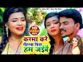 Gambar cover आगया #Sunil Premi और #Antra Singh Priynka का NEW सुपरहिट कर्मा गीत वीडियो 2021  Karma Puja Geet 2021