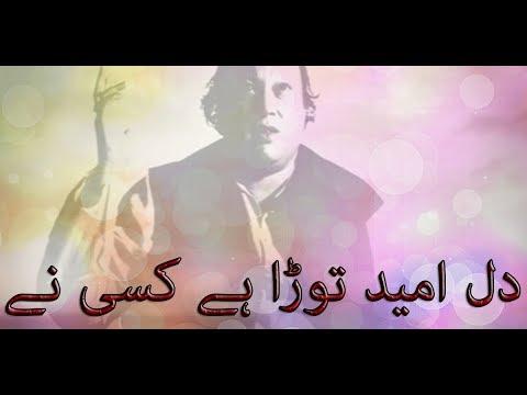 Dil E Umeed Tora Hai Kisi Ne | UB Writes