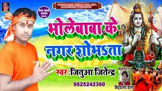 Singer Jituaa jitendra का सावन का सबसे हिट मैटर भोले बाबा के नगर शोभsता सब जगह Dj पर यही बजेगा