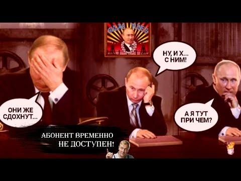 АБОНЕНТ ВРЕМЕННО НЕ ДОСТУПЕН! Куда пропал Владимир Пу***ин? Россиян снова обманули..