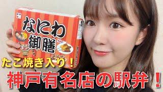 【飯テロ5分】関西在住女子が神戸メジャー店の駅弁を食べっぷりで伝えてみた