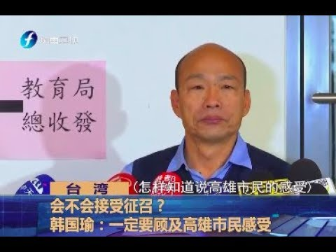 《海峡新干线》韩国瑜:会不会接受征召参加国民党内2020初选?20190421