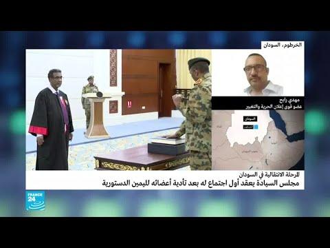 مجلس السيادة السوداني يعقد أول اجتماعاته