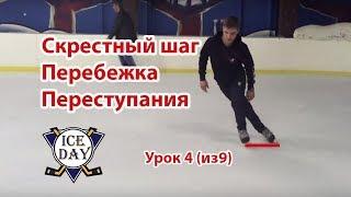 Урок 4 Скрестный шаг лицом , перебежка, переступания на льду