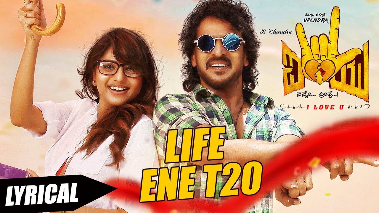 Life Ene T20 Lyrical Video Song | I Love You Kannada Movie Songs | Upendra,  Rachita Ram |R Chandru