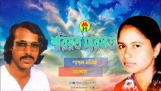 Saleha, Pagol Monir - শরিয়ত মারফত | Music Heaven