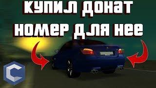 MTA [CCDPLANET] - КУПИЛ ДОНАТ НОМЕР ДЛЯ BMW M5 E60! ПОСТАВИЛ СЛОЖНУЮ ЦЕЛЬ!