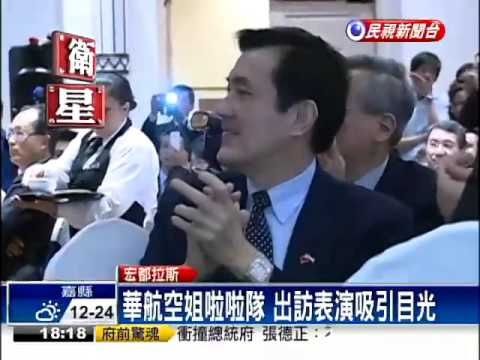 華航空姐啦啦隊 馬總統眼睜大看-民視新聞