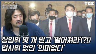 """""""법사위 품은 민주당 독제체제?...국회 위기""""(조해진…"""