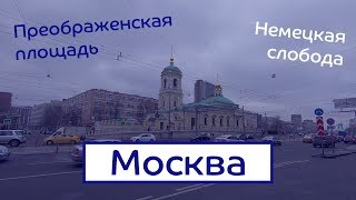 Облико морале | Москва: от Преображенской площади до Немецкой слободы