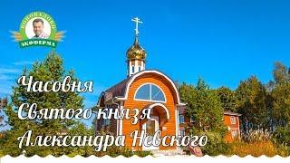 Где провести свадьбу в Подмосковье/ Часовня/ Экоферма Коновалово