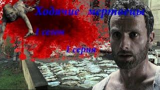 Ходячие мертвецы 1 сезон 1 серия Топ 5 моменов серии / The Walking Dead Season 1 Episode 1 top 5 HD