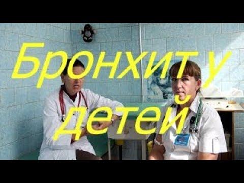Антибиотики при бронхите: какие, названия таблеток, как
