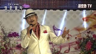 서영랑 -딜라일라(원곡: 조영남) (강풍&최미례의 청춘열차)새로와스튜디오