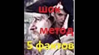сериал метод -5 фактов о сериале метод (седьмая серия 7 серия)