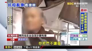 憂武漢肺炎擴散 陸民眾仇視「不戴罩」 老翁遭趕出超市