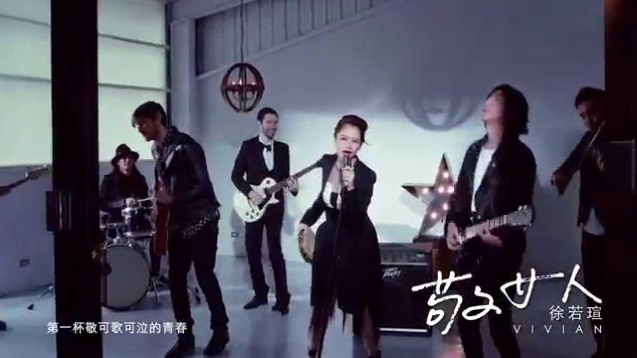 徐若瑄Vivian《 敬女人》Official Teaser - YouTube